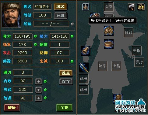fd366热血三国热血勇士大揭密